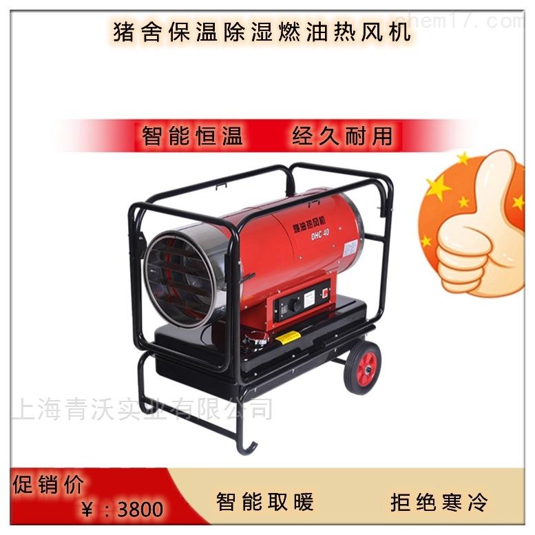 35KW静音燃油热风机 猪舍取暖烘干加温机