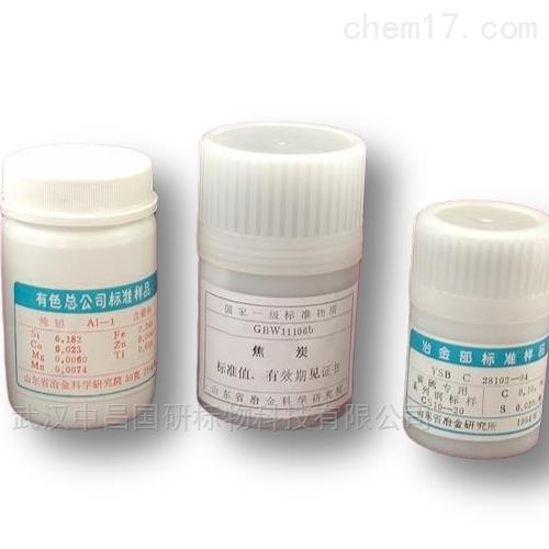 焦炭灰成分分析国家标准样品 ZBM1262