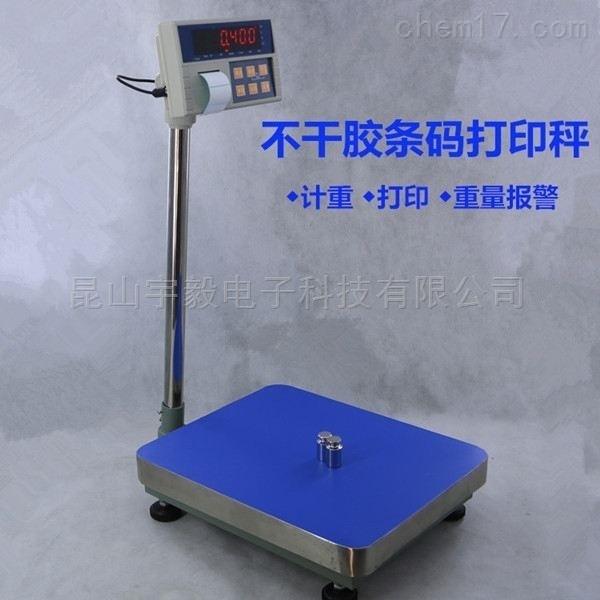 金属产品测重计重台秤