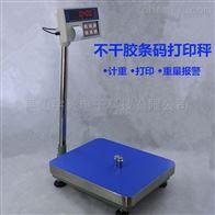 ACX金属产品测重计重台秤