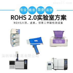 ROHS2.0整体解决方案