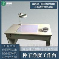 种子净度实验台SJD-900/SJD-1300