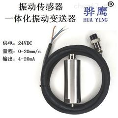 通用型振动速度传感器 EN080