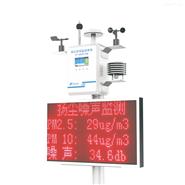 工地扬尘噪声在线监测系统