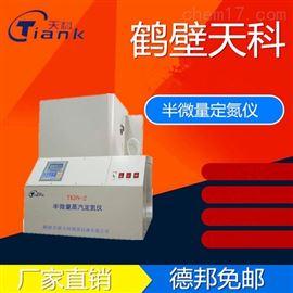 TKDN-2定氮儀天科煤炭定氮儀,化驗氮元素儀器