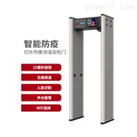 AI-2020红外热像测温安检门