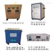 5000A直流电流比例标准自校装置