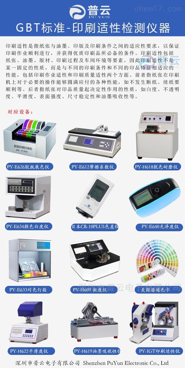 油墨纸张印刷适性检测仪器GBT国家标准