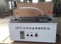 QFS耐洗刷测定仪