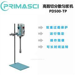 PD500-TP分散均質勻漿機英國PRIMASCI