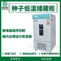 种子低温储藏柜DW-030/DW-10