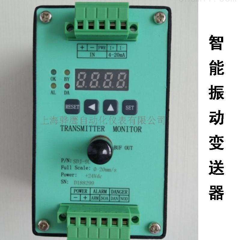 HZD-Z-7轴振动变送器