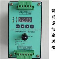 ZA-3102机壳振动变送器