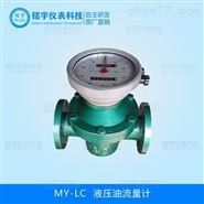 液压油流量计厂家直销 品质保证
