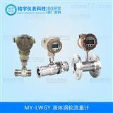 MY-LWGY流量仪表 液体涡轮流量计