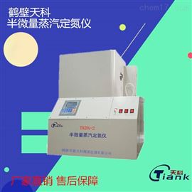 TKDN-2定氮儀天科煤炭用測量氮含量蒸汽定氮儀