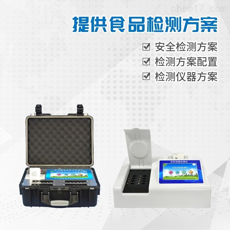 多功能食品检测仪使用说明