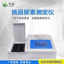 FK-NSY食品尿素测定仪