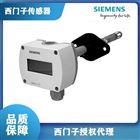 北京西门子传感器QFM3100