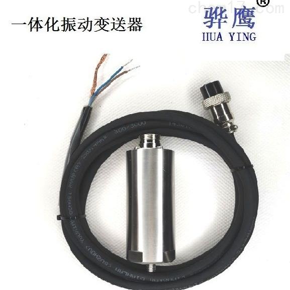 SDJ-706供应振动传感变送器