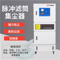 MCJC-2200金属粉尘集尘机