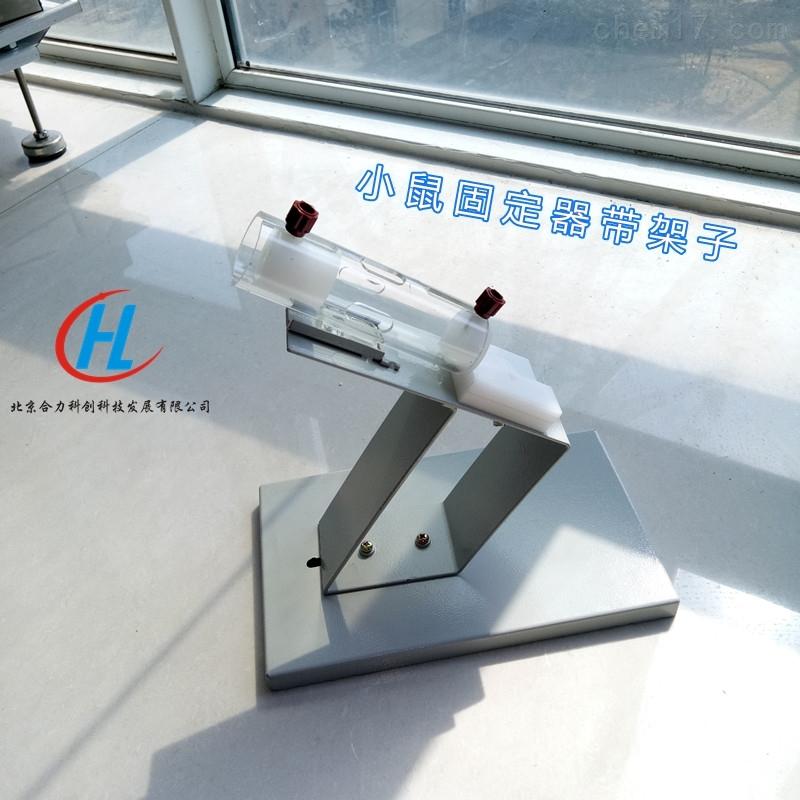 單筒小鼠固定器架  型號:HL-GJ-1 束縛器