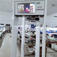 LB-107人流量大的商场用的人脸抓拍热成像测温门