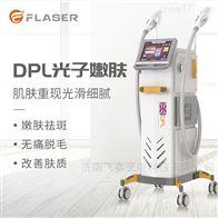 DPL光子嫩肤仪祛斑美白效果