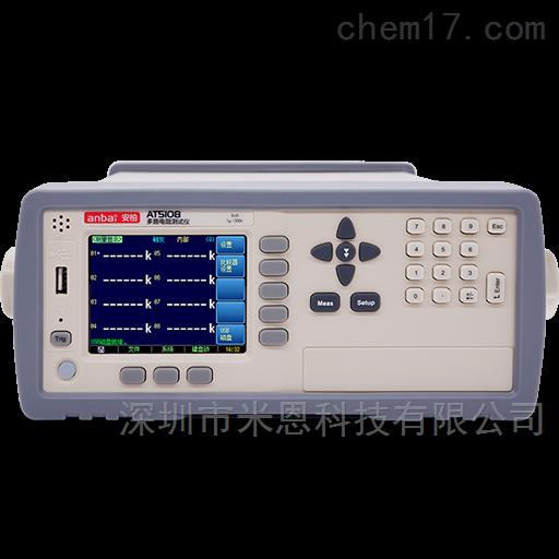 安柏anbai AT5108多路电阻测试仪