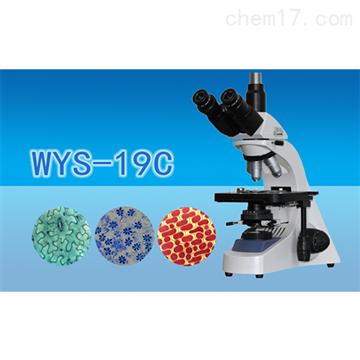 WYS-19C三目生物显微镜
