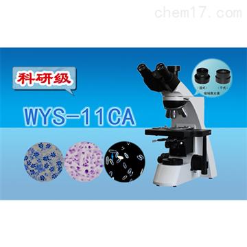 WYS-11CA三目暗视野显微镜