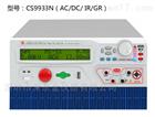 CS9933N(AC/DC/ IR/GR)長盛 程控安規綜合測試儀