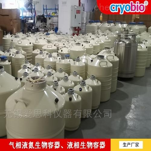 cryobio大口径液氮罐