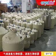 cryobio自增压液氮容器