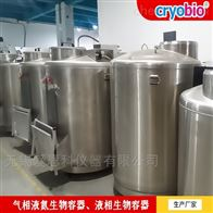 生物细胞液氮罐