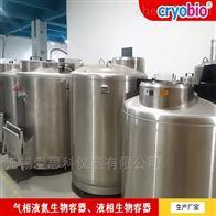 Cryobio 16Kcryobio™超低温生物样本库 生物液氮罐