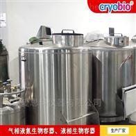 液氮生物冻存罐