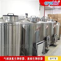 铝合金生物液氮罐