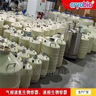 大口径液氮箱液氮罐