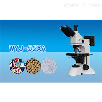 WYJ-55XA三目正置金相显微镜