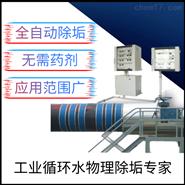 电子混频除垢阻垢装置工业循环水处理仪