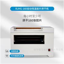 RJHG-160自動恒溫膠片烘干機