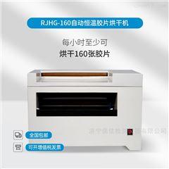 RJHG-160自动恒温胶片烘干机