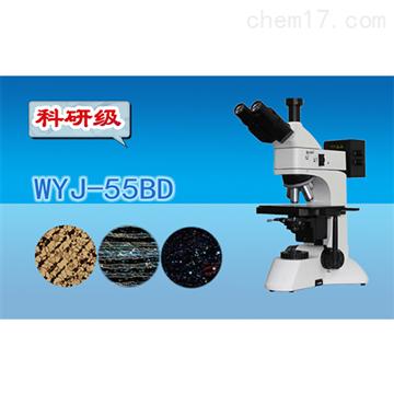 WYJ-55BD三目暗场金相显微镜