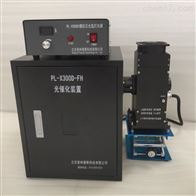 普林塞斯PL-G350D 实验室短弧汞灯光源