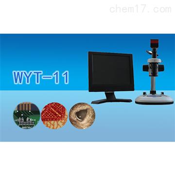 WYT-11工业视频显微镜
