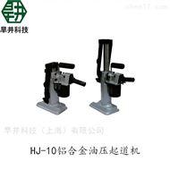 HJ-10铝合金油压起道机(撑开器)