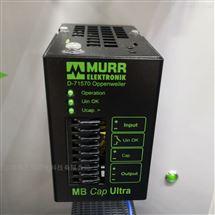 85133穆尔MURR电源