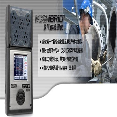 英思科MX6 iBrid复合式气体监测仪