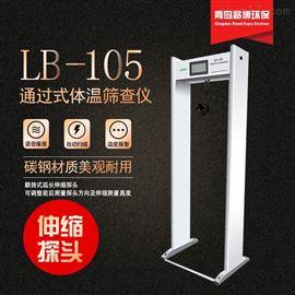 LB-105红外线测温仪门